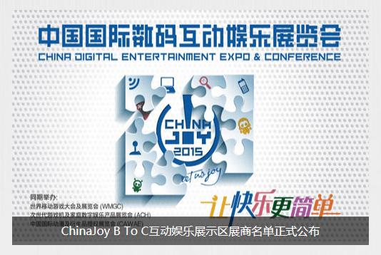 為什麼台北電玩展越辦越沒落,中國 ChinaJoy 卻很成功
