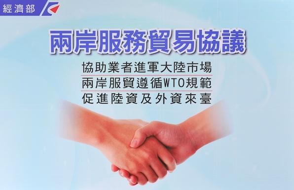 Miula 談兩岸服貿協議