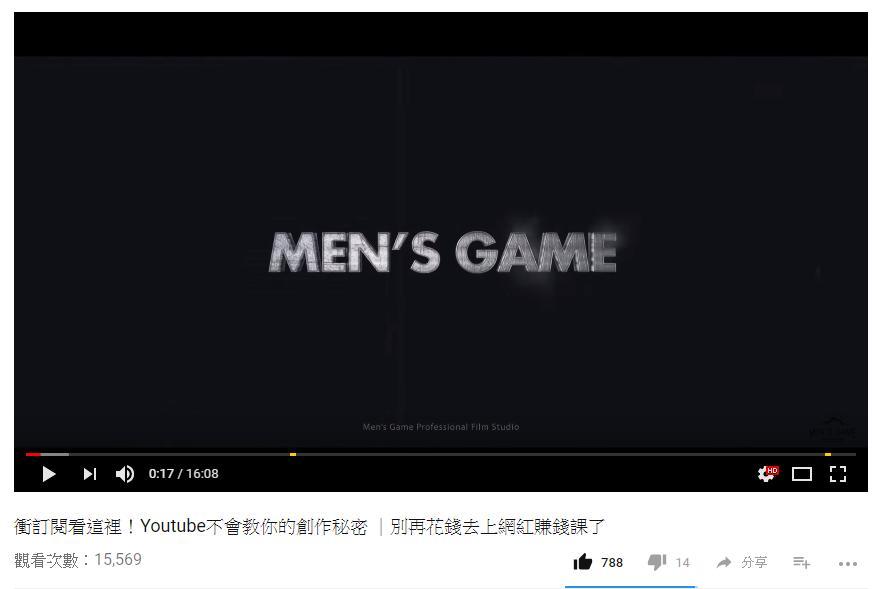 成長駭客到底是什麼? 從 Men's Game 頻道的爆發性成長來看成長駭客的核心精神
