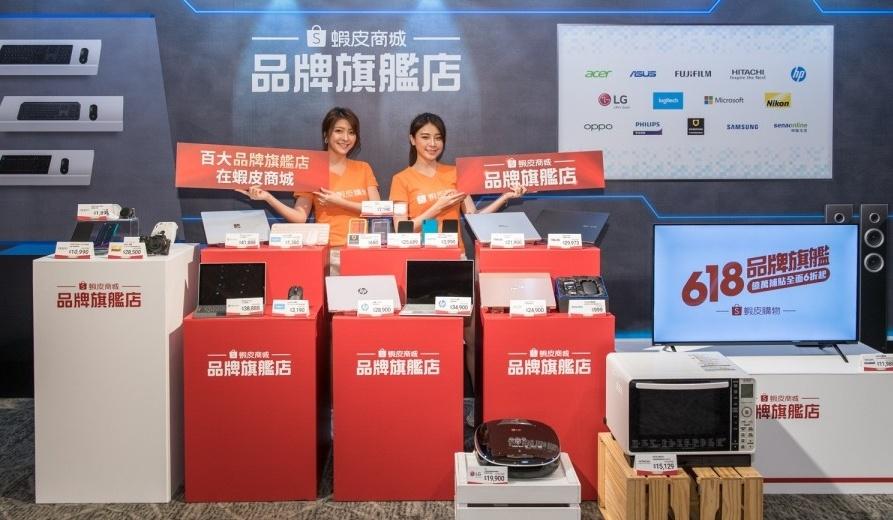 蝦皮不打補貼戰主攻品牌旗艦店商機,傳統品牌是否能藉著電商平台完成轉型?| 台灣電商觀察#1