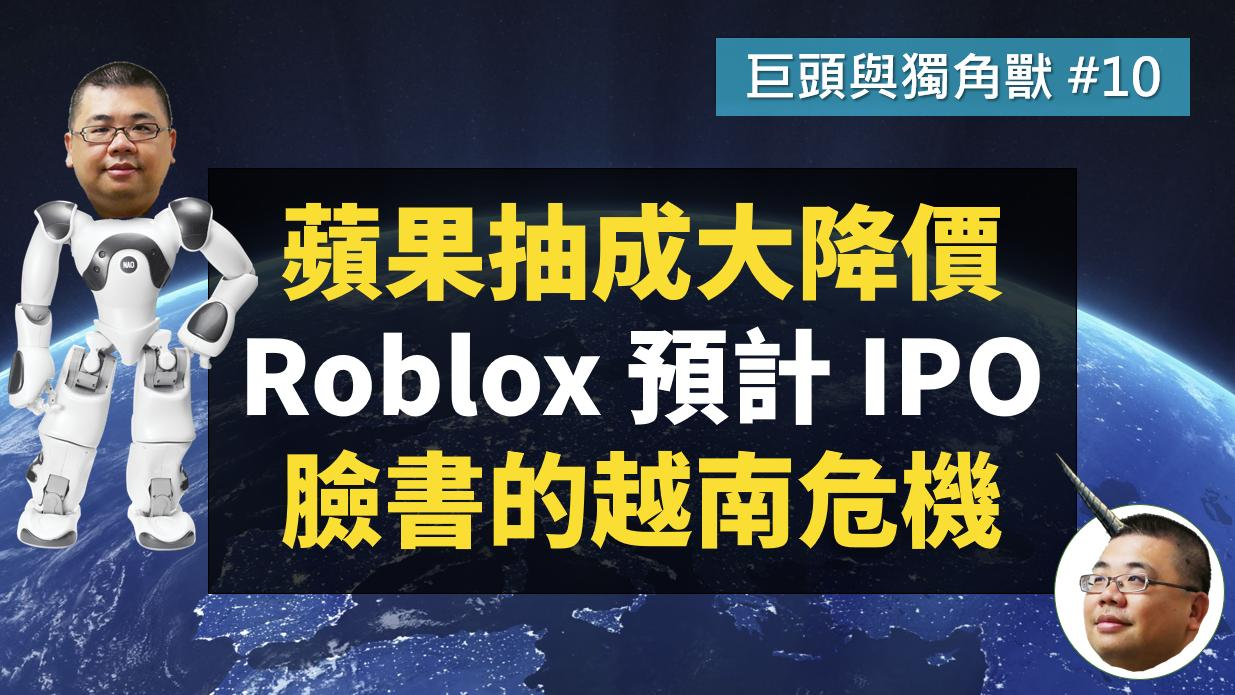 【巨頭與獨角獸摘要】#10 蘋果抽成大降價、Roblox 預計 IPO、臉書的越南危機