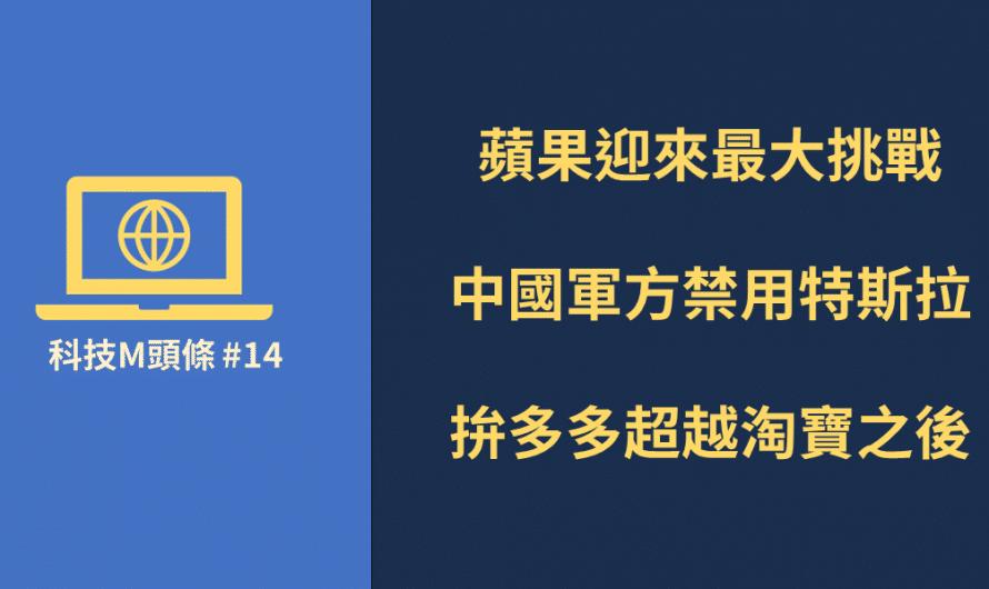 蘋果迎來最大挑戰、中國軍方禁用特斯拉、拚多多超越淘寶之後!| 【科技M頭條】#14 摘要