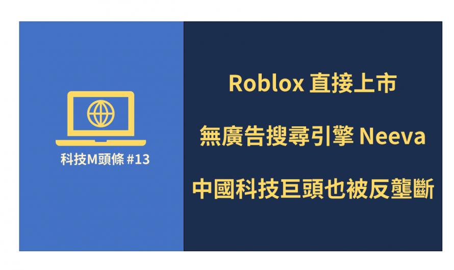 Roblox 直接上市、無廣告搜尋引擎 Neeva、中國科技巨頭也被反壟斷 | 【科技M頭條】#13 摘要
