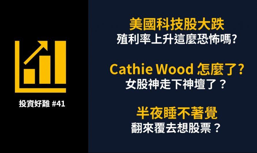 美國科技股大跌、Cathie Wood 怎麼了、半夜睡不著覺 | 【投資好難】#41 摘要