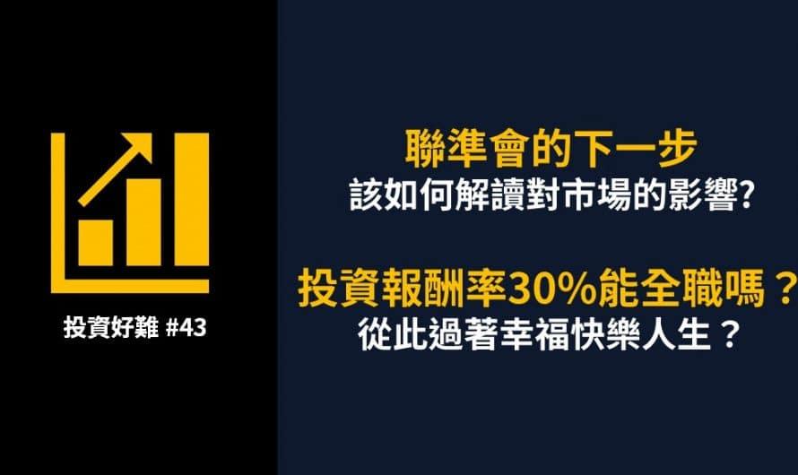 聯準會的下一步 + 投資報酬率30%能全職嗎? | 【投資好難】#43 摘要