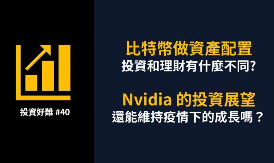 【投資好難】#40 比特幣做資產配置 + Nvidia 的投資展望