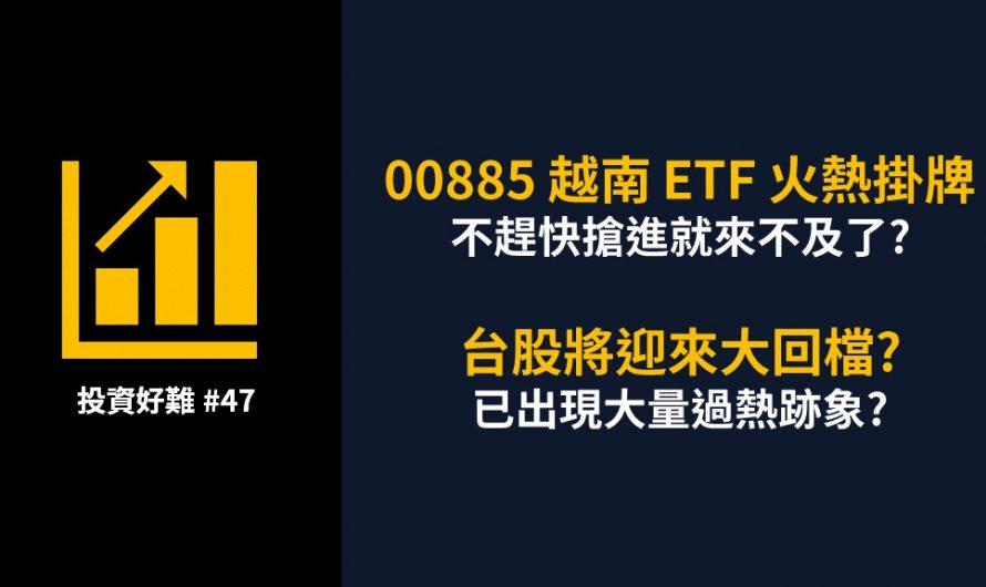 00885 越南 ETF 火熱掛牌,該參與嗎? | 【投資好難】#47 摘要
