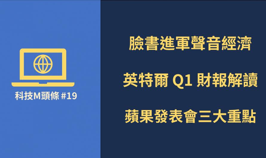 臉書進軍聲音經濟 一次推三大功能 | 【科技M頭條】#19 摘要