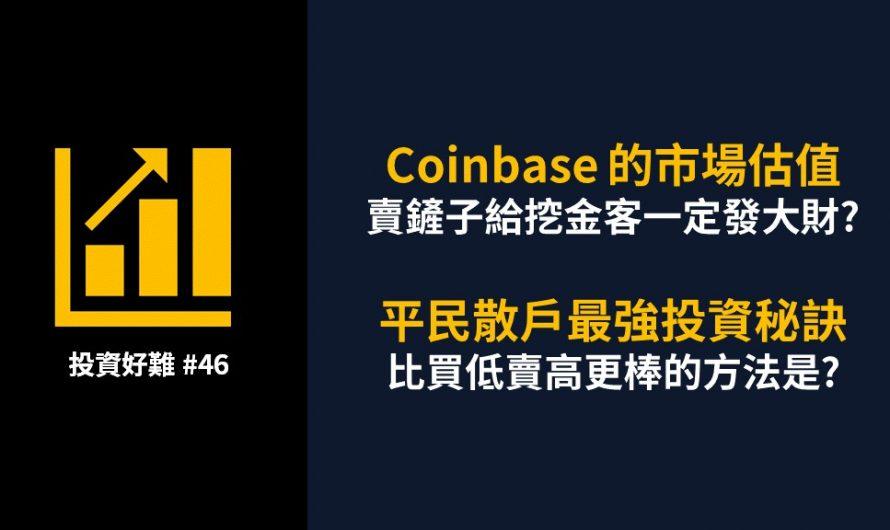 Coinbase 高調上市,該如何抓其合理估值呢? | 【投資好難】#46 摘要