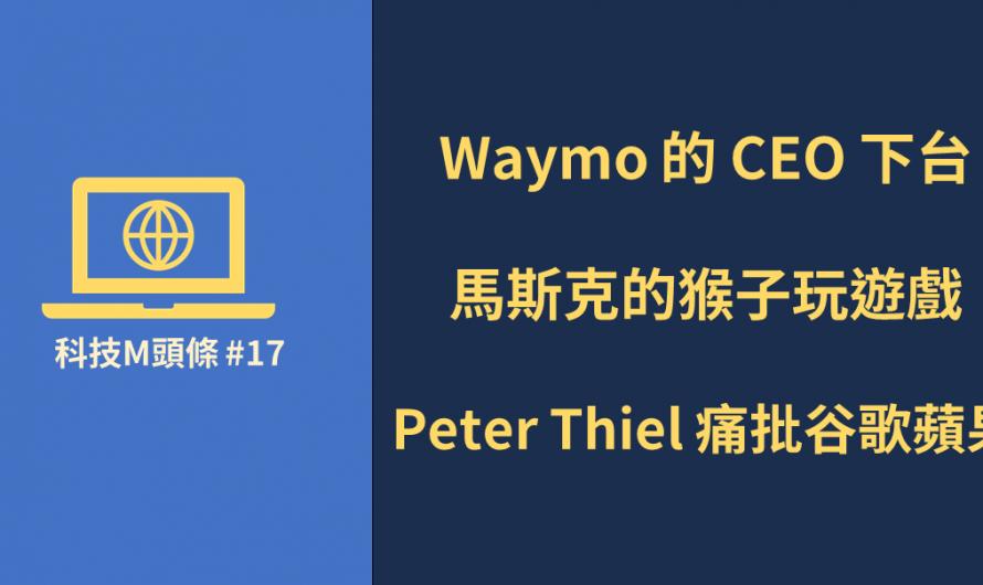 谷歌自駕子公司 Waymo CEO下台,背後的可能原因? | 【科技M頭條】#17 摘要