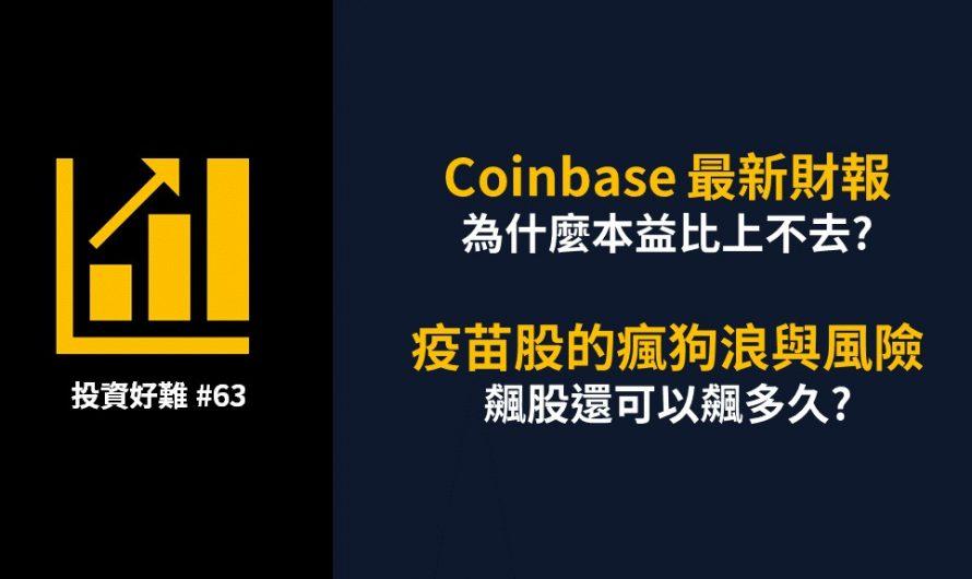 Coinbase 最新財報,為何估值與本益比上不去? | 【投資好難】#63 摘要