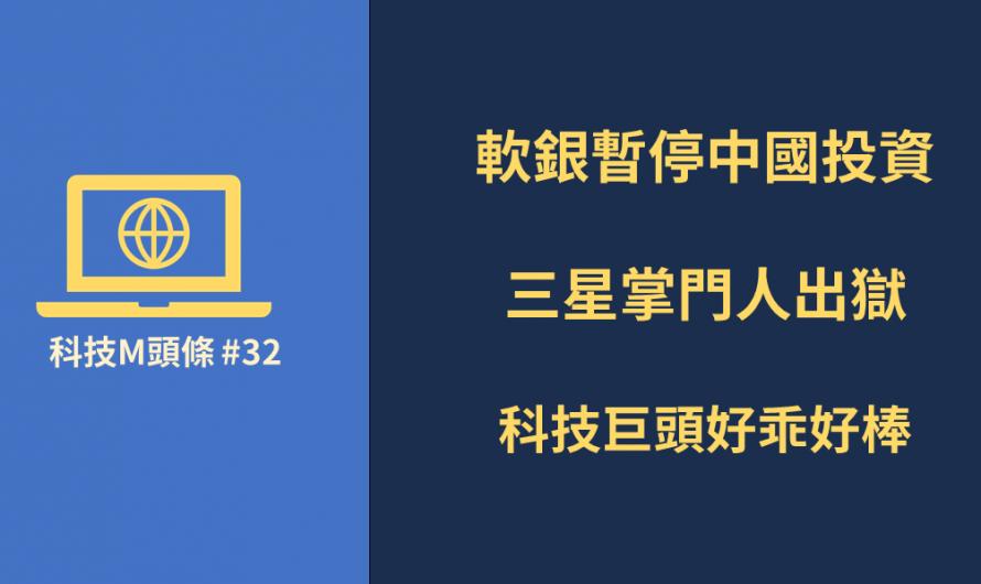 之前非常看好中國的軟銀,暫停中國投資的原因? | 【科技M頭條】#32 摘要