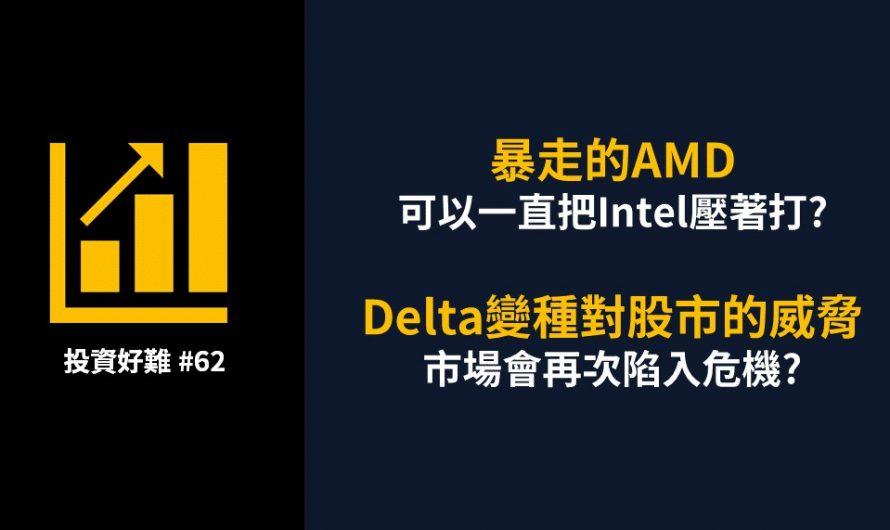 爆走的 AMD,可以一直把Intel 壓著打? |【投資好難】#62 摘要