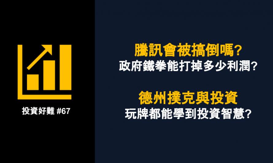 中國政府又出招打擊遊戲業,騰訊會被搞垮嗎? | 【投資好難】#67 摘要