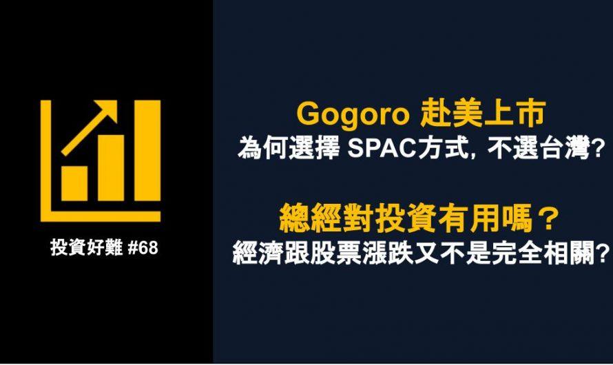 Gogoro 赴美上市,為何選擇 SPAC方式而捨棄台灣上市? | 【投資好難】#68 摘要
