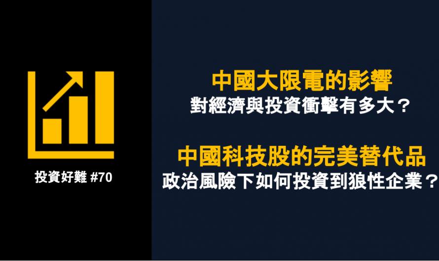 中國大限電,對經濟與投資有何影響? | 【投資好難】#70 摘要